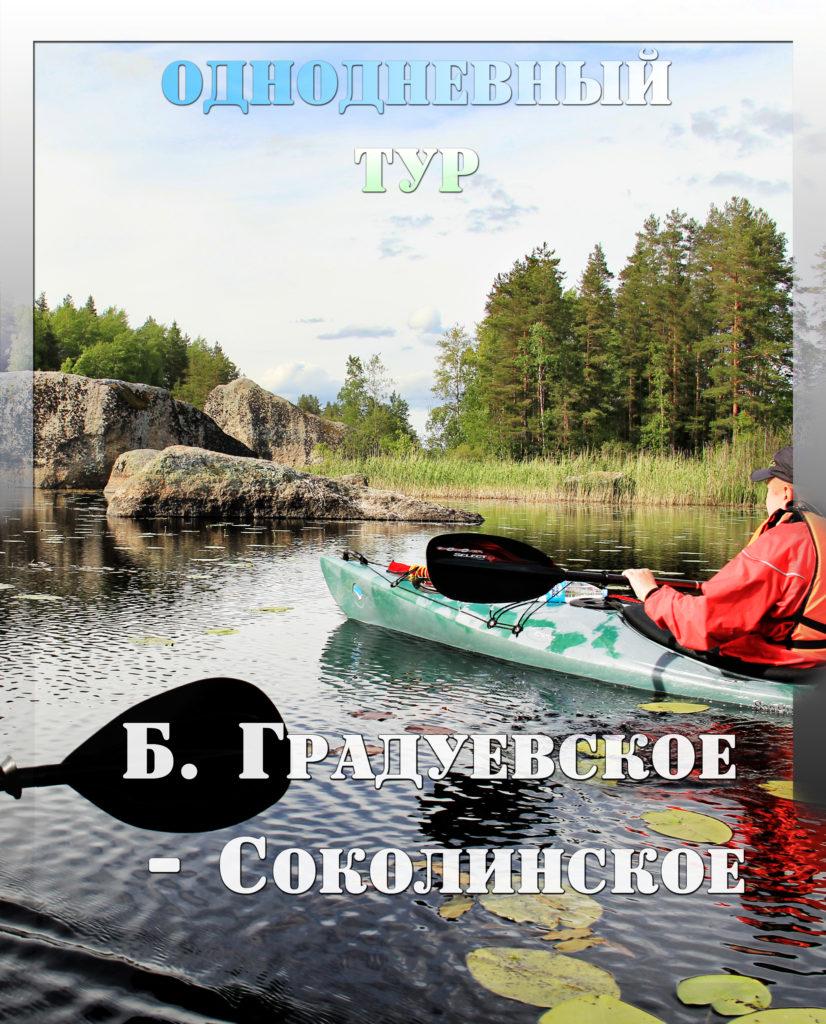 Однодневный маршрут оз. Большое Градуевское - оз. Соколинское.