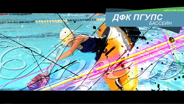 Расписание тренировок в бассейне ДФК ПГУПС