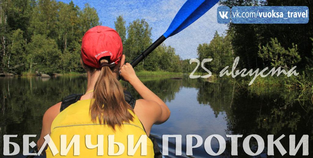 В воскресенье 25 августа состоится однодневный тур по Беличьим протокам!