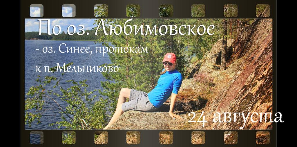 В ближайшие выходные состоится тур по оз. Любимовское
