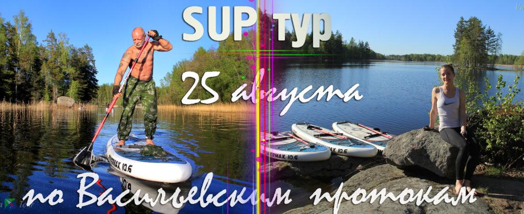 Прогулочный тур на SUP бордах по Васильевским протокам (Вуокса), 25 августа.