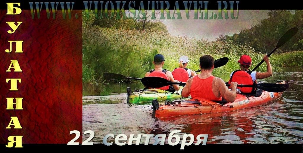 Анонс очередного Осеннего тура по р. Булатная, 22 сентября 2019 года.