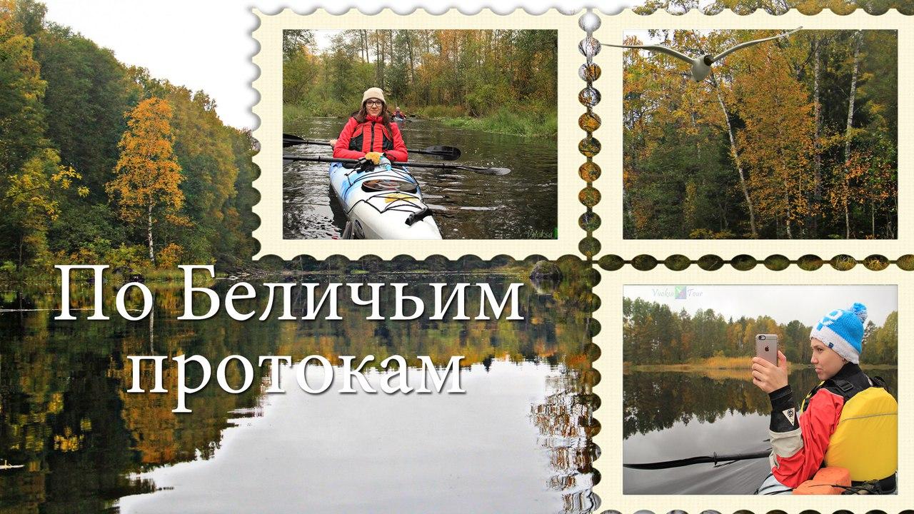 Осенние туры в Беличьих протоках