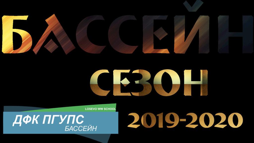 Приглашаем на тренировки по каякингу в бассейн ДФК ПГУПС. Сезон 2019-2020 года.