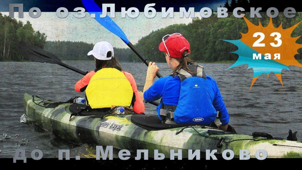 АНОНС! Однодневный тур по оз Любимовское 23.05.2020