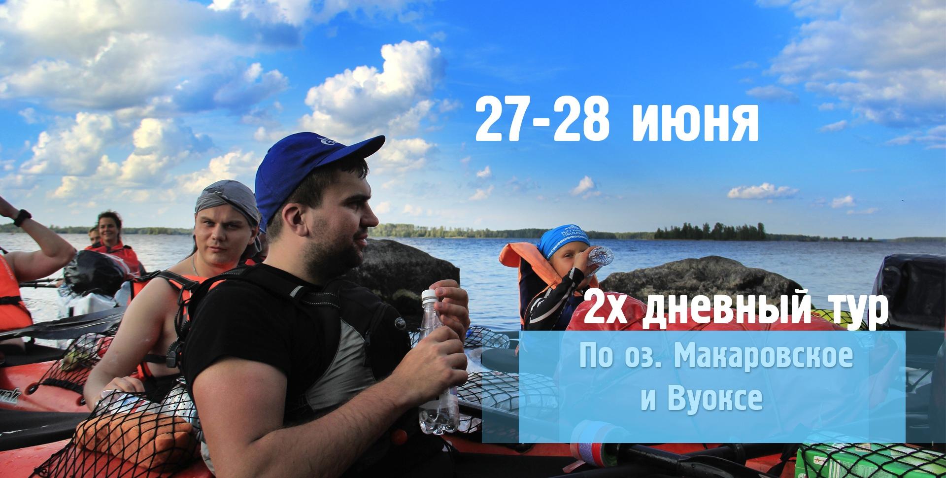 Двухдневный поход по озеру Макаровское и р. Вуокса в эти выходные, 27-28 июня👍🏻