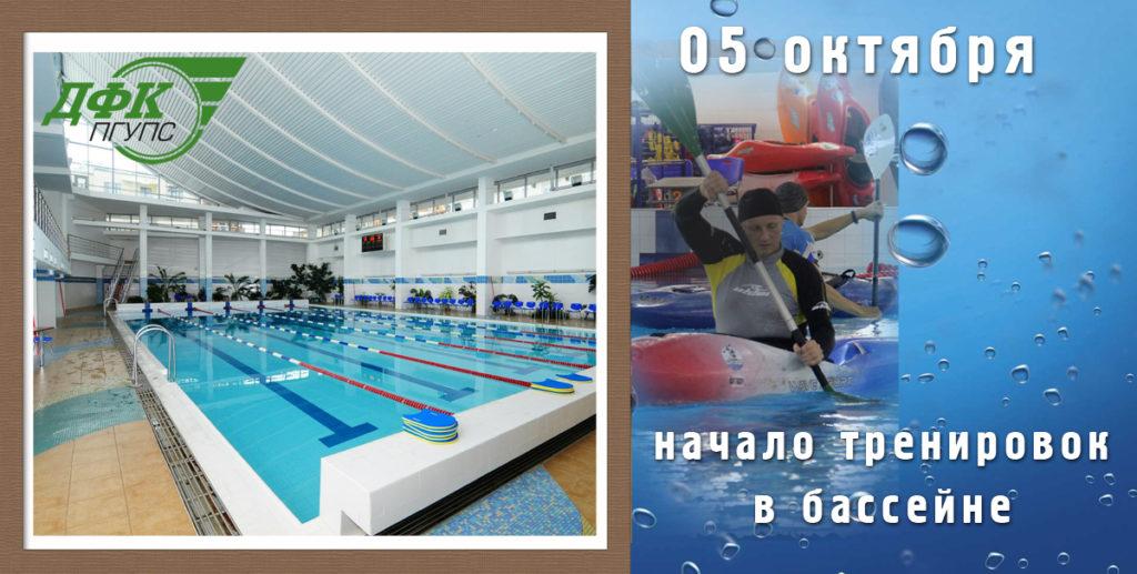 Тренировки по каякингу в бассейне ДФК ПГУПС, очередной зимний сезон 2020-2021 года.